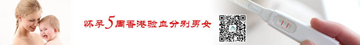 香港胎儿性别鉴定