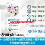 香港验血结果以及报告单